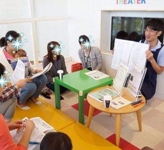 【開催報告】10月12日子どもの才能レポート講座